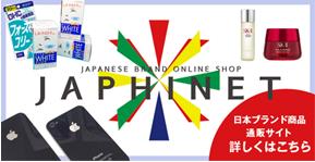 日本ブランド商品通販サイト JAPHINET